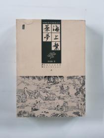 中国古典文学名著丛书:海上繁华梦(上)