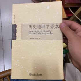 历史地理学读本