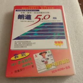 郎道5.0套装版:经典组合增强版 (无书   2CD-ROM+1磁盘  塑盒装)