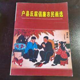 户县反腐倡廉农民画选