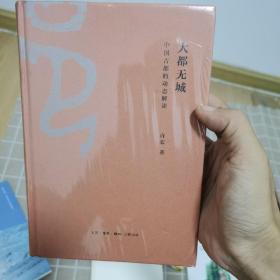大都无城:中国古都的动态解读(三联版精装全新塑封正版图书)