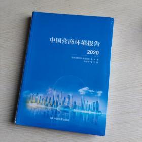 中国营商环境报告2020