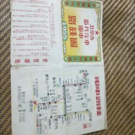 1955年版<北京市公共汽车电车线路图一支援解放电湾,积极增加生产 ﹥尺寸38.5x26.5cm