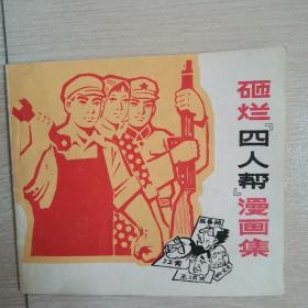 砸烂四人帮漫画集(全一册)〈1977年山东初版发行〉