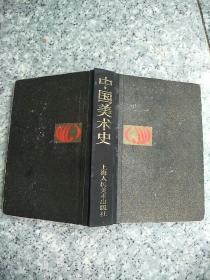 中国美术史 (上海人民美术出版社 精装本)  原版内页干净旧书 无书衣