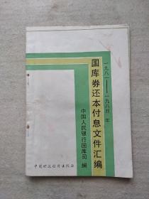 《国库券还本付息文件汇编》  1981--1984年