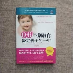 0~6岁早期教,决定孩子的一生