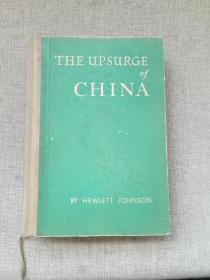 THE UPSURGE OF CHINA 中国的兴起 英文版 精装