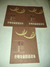 开明幼童国语读本1.2.4 阅读版