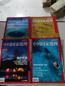 中国国家地理 2016 9-12