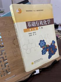 基础有机化学(第三版)下册:普通高等教育十五国家级规划教材 影印版