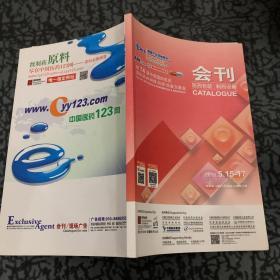 第74届中国国际医药/中间体/包装/设备交易会