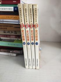 史记故事:彩绘中国古典名著:少年版1-4册