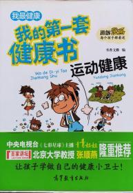 《我的第一套健康书:运动健康》彩色漫画版,16年1版1印,16开正版9成5新