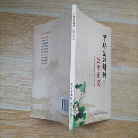 中外文化精粹.之七.公平正义