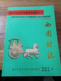 福州市社会主义新农村建设丛书:西园村志。