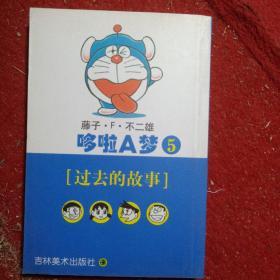 正版实拍:哆啦A梦5胖虎篇:文库本系列经典套装版