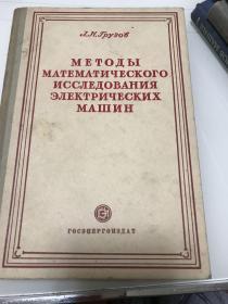 电机的数学研究法(1954年俄文)