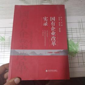 国有企业改革实录:(1998~2008)作者签赠本