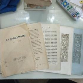 三字经、女儿经、神童诗、24史批注(文革时期,共5份)