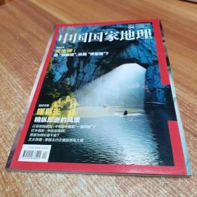 中国国家地理2015年  04