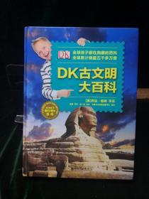 DK古文明大百科
