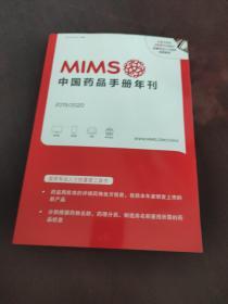 中国药品手册年刊 2019  2020