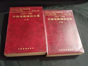 1920-1989中国电影理论文选 上下