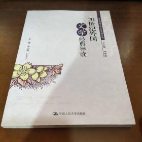 北京开放大学人文教育丛书:20世纪外国文学经典导读