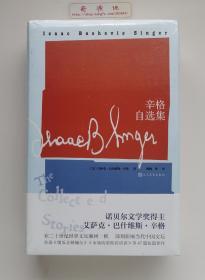 辛格自选集 诺贝尔文学奖获奖者辛格经典小说选集 一版一印 精装 塑封未拆