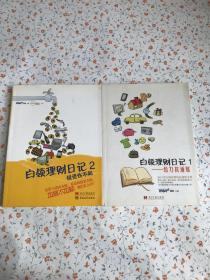 白领理财日记【1 2】2册