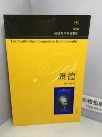 康德:剑桥哲学研究指针(英文版)一版一印