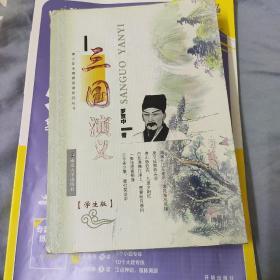 青少年无障碍阅读系列丛书:三国演义(学生版)