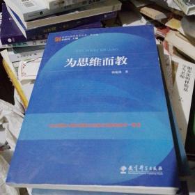 为思维而教/新世纪教师教育丛书
