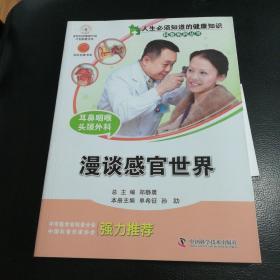 人生必须知道的健康知识科普系列丛书:耳鼻咽喉头颈外科(漫谈感官世界)