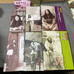 三毛全集6册合售:背影+迷你一匹马+倾城+随想+闹学记+我的灵魂骑在纸备上