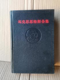 马克思恩格斯全集(黑脊黑面)第三卷