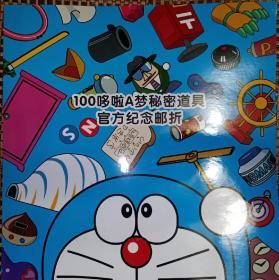 100哆啦A梦秘密道具官方纪念邮折 如图所示 特殊商品售出后不退不换 全国限量2万套。