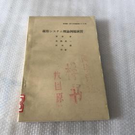 线性系统理论例题练习(日文版)