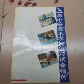 上海中等美术学校色彩试卷精选