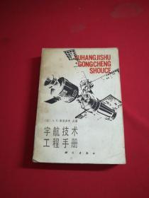 宇航技术工程手册