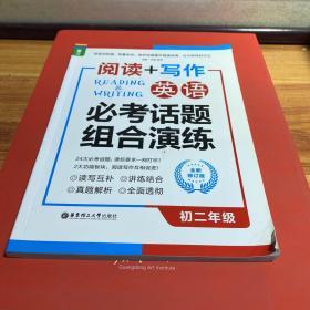龙腾英语·阅读+写作:英语必考话题组合演练(初二年级 全新修订版)