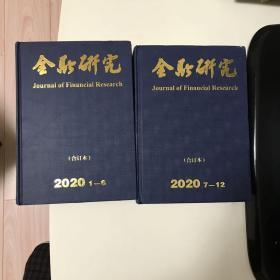 金融研究(2020合订本两本)