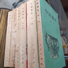 中国通史 六册全