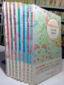 中國詩詞大會 全8冊