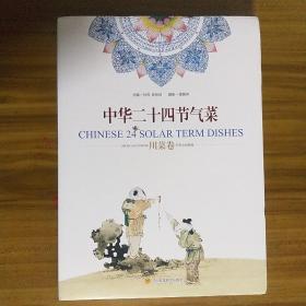中华二十四节气菜(川菜卷   中英文对照版)