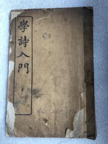 民国25年石印线装本《学诗入门》(全一册)