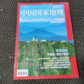 中国国家地理 2018.3月号   总第689期