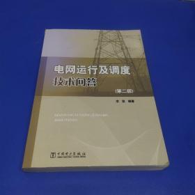 电网运行及调度技术问答(第2版)