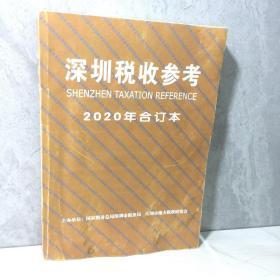 深圳税收参考2020年合订本